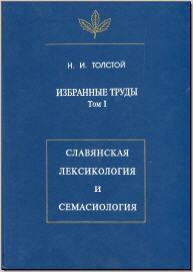 мифологический словарь н и толстой
