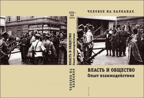 Человек на Балканах: Власть и общество: опыт взаимодействия (конец XIX – начало ХХ века). СПб., 2009.