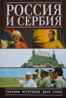 Россия и Сербия глазами историков двух стран. СПб., 2010.