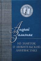 Зализняк А. Из заметок о любительской лингвистике. М., 2010.