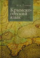 Ганина Н. А. Крымско-готский язык. СПб., 2011.