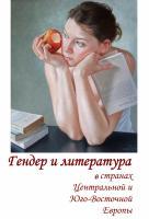 Гендер и литература в странах Центральной и Юго-Восточной Европы. М., 2013.