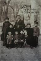 Греки Балаклавы и Севастополя. М., 2013. - обложка книги