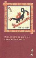 Дукова У. Наименования демонов в болгарском языке. М., 2015.