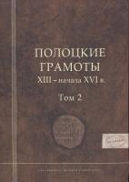 Полоцкие грамоты XIII - начала XVI в. Том 2. М., 2015.