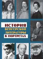 История венгерской литературы в портретах. М., 2015.