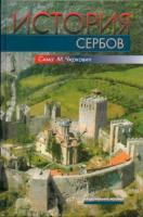Чиркович С. М. История сербов. М., 2009.