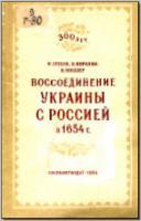 Греков И., Королюк В., Миллер И. Воссоединение Украины с Россией в 1654 г. М., 1954. - обложка книги