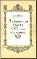 Ильин Н. Н. Летописная статья 6523 года и ее источник. М., 1957.