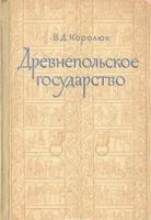 Королюк В. Д. Древнепольское государство. М., 1957.