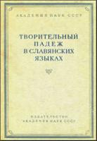 Творительный падеж в славянских языках. М., 1958. - обложка книги