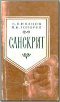 Иванов В. В., Топоров В. Н. Санскрит. М., 1960.