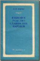 Ходова К. И. Языковое родство славянских народов. М., 1960. - обложка книги