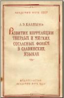 Калнынь Л. Э. Развитие корреляции твердых и мягких согласных фонем в славянских языках. М., 1961. - обложка книги