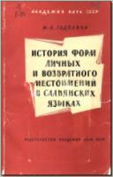 Гадолина М. А. История форм личных и возвратного местоимений в славянских языках. М., 1963. - обложка книги