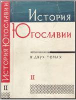 История Югославии. Т. 1–2. М., 1963. Т. 2. - обложка книги