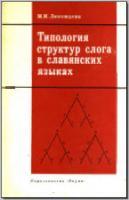 Лекомцева М. И. Типология структур слога в славянских языках. М., 1968. - обложка книги