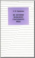 Стрекалова З. Н. Из истории польского глагольного вида. М., 1968. - обложка книги