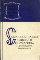 Сказания о начале Чешского государства в древнерусской письменности. М., 1970. - обложка книги