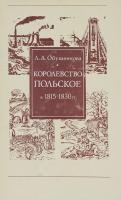 Обушенкова Л. А. Королевство Польское в 1815–1830 гг. М., 1979.