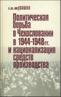 Мурашко Г. П. Политическая борьба в Чехословакии в 1944–1948 гг. и национализация средств производства. М., 1986.
