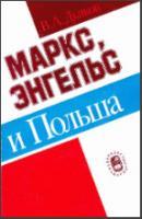 Дьяков В. А. Маркс, Энгельс и Польша. М., 1989.