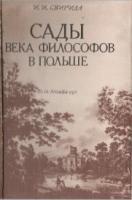 Свирида И. И. Сады Века философов в Польше. М., 1994.