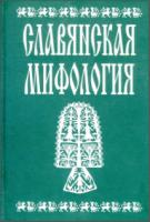 Славянская мифология. Энциклопедический словарь. М., 2002.