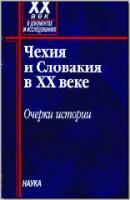 Чехия и Словакия в XX веке: очерки истории. М., 2005. Кн. 1.