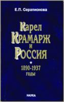 Серапионова Е. П. Карел Крамарж и Россия. 1890–1937 годы. М., 2006.