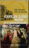 Белова О. В., Петрухин В. Я.