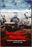 Каширин В. Б. Взятие горы Маковка. Неизвестная победа русских войск весной 1915 года. М., 2010.