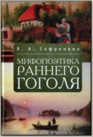 Софронова Л. А. Мифопоэтика раннего Гоголя. СПб., 2010.