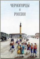 Черногорцы в России. М.: «Индрик», 2011.