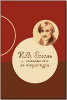 Н. В. Гоголь и славянские литературы. М., 2012.