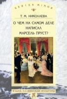 Николаева Т. М. О чем на самом деле написал Марсель Пруст? М., 2012.
