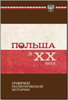 Польша в XX веке. Очерки политической истории. М., 2012.