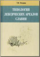 Вендина Т. И. Типология лексических ареалов Славии. М., 2014.