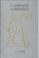 Славянский альманах 2018. Вып. 3–4