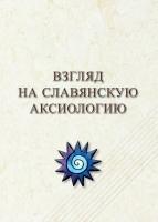 Славянская аксиология