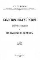 Державин Н.С.Болгарско-сербские взаимоотношения и македонский вопрос.СПб., 1914
