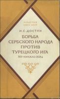 Достян И. С. Борьба сербского народа против турецкого ига. XV – начало XIX в. М., 1958. - обложка книги