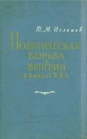 Исламов Т. М. Политическая борьба в Венгрии в начале XX в. М., 1959.