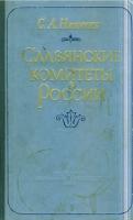 Никитин С. А. Славянские комитеты в России в 1858–1876 годах. М., 1960.