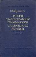 Бернштейн С. Б. Очерк сравнительной грамматики славянских языков. М., 1961. - обложка книги