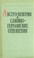Австро-Венгрия и славяно-германские отношения. М., 1965.