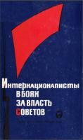 Интернационалисты в боях за власть Советов. М., 1965. - обложка книги