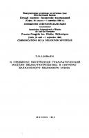 Цивьян Т. В. К проблеме построения грамматической модели языка-посредника в системе балканского языкового союза. М., 1966.