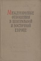 Международные отношения в Центральной и Восточной Европе и их историография. М., 1966.