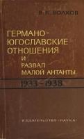 Волков В. К. Германо-югославские отношения и развал Малой Антанты. 1933–1938. М., 1966 (обложка книги)